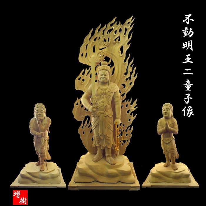 【木彫り彫刻・仏像】 不動明王二童子像