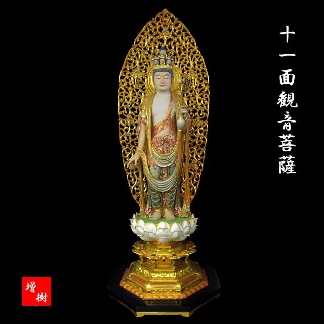 木彫り彫刻・仏像十一面観音菩薩(截金彩色 光背金箔仕上)