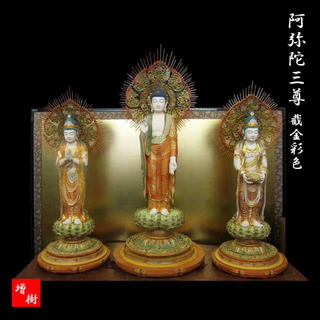 木彫り彫刻・仏像阿弥陀三尊(截金彩色)阿弥陀如来、勢至菩薩、観音菩薩