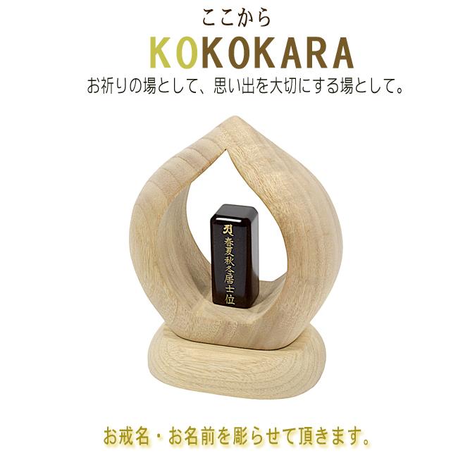 【お位牌】KOKOKARA -ここから-《大切な人を偲ぶ場として》◆大事な方のお戒名・お名前を彫り込み致します。※本体部分はクスノキ製かわいい位牌 ちいさな位牌 手元供養品 現代位牌 おしゃれな位牌 位牌 お位牌