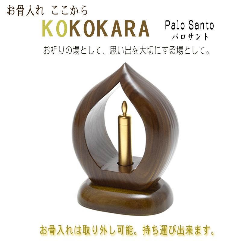 ろうそく型のかわいいお骨入れをまるで手の平で守っているようなフォルム 思い出を大事にする場 安い お祈りの場としてお祀り頂けます 手の平サイズです お骨入れ デポー KOKOKARA ここから パロサント納骨カプセル-ゴールド色セット ろうそく型の 木製品 木彫り と一緒に※本体部分はパロサント製※お骨入れは金属製かわいい骨つぼ 縁起物 納骨 骨つぼ 手元供養品