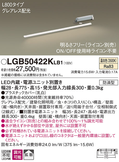 パナソニック照明器具(Panasonic) Everleds 防湿型・防滴型 LEDブラケット(建築化照明器具) LGB50422KLB1 (L800タイプ・ライコン対応・拡散タイプ・温白色)
