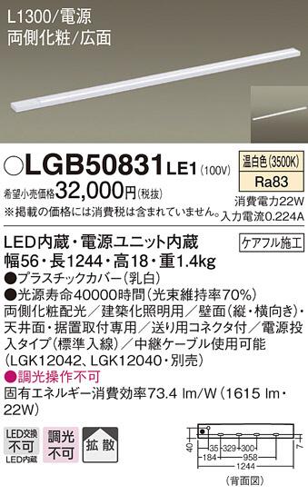 パナソニック照明器具(Panasonic) Everleds LEDブラケット(建築化照明器具) (要電気工事) LGB50831LE1 (L1300タイプ・拡散タイプ・温白色)