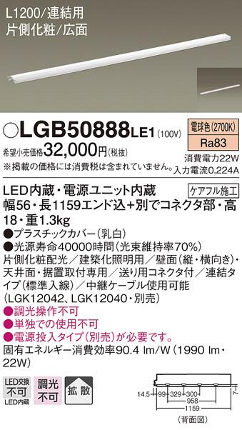 パナソニック照明器具(Panasonic) Everleds LEDブラケット(建築化照明器具) (要電気工事) LGB50888LE1 (L1200タイプ・拡散タイプ・電球色)
