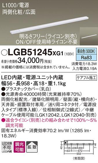 パナソニック照明器具(Panasonic) Everleds LED 天井直付型・壁直付型・据置取付型 スリムライン照明 LGB51245XG1 (昼白色)