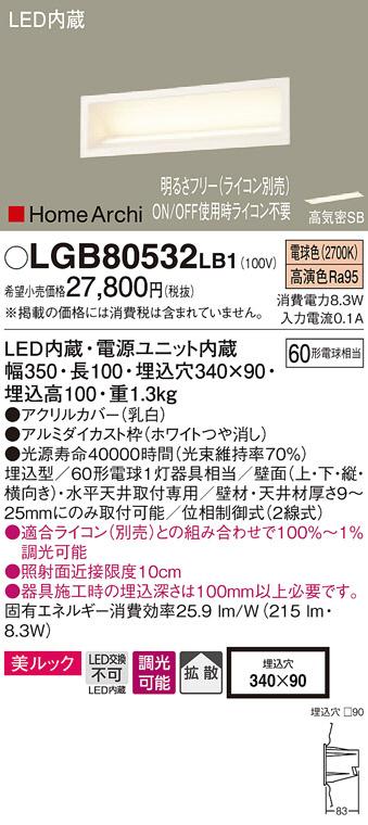 パナソニック照明器具(Panasonic) HomeArchi(ホームアーキ) Everleds LEDブラケット (要電気工事) LGB80532LB1ライコン対応・美ルック・拡散タイプ・電球色)