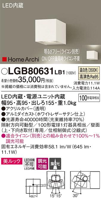 パナソニック照明器具(Panasonic) HomeArchi(ホームアーキ) Everleds LEDブラケット (要電気工事) LGB80631LB1ライコン対応・美ルック・集光タイプ・温白色)