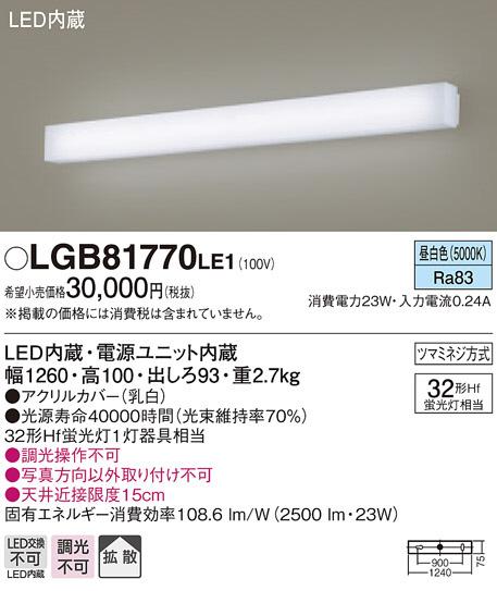 パナソニック照明器具(Panasonic) Everleds LEDブラケット (要電気工事) LGB81770LE1 (昼白色)