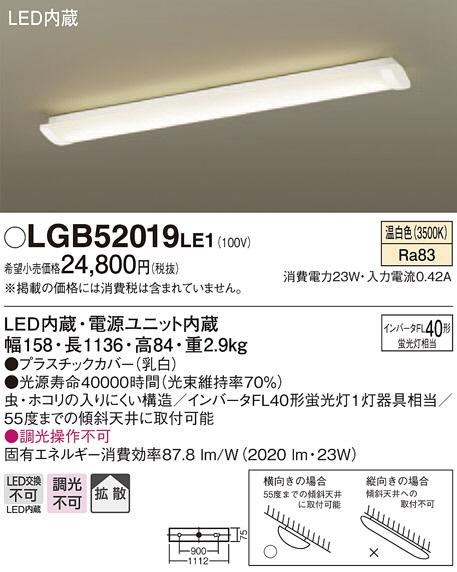 即納!最大半額! パナソニック照明器具(Panasonic) Everleds LED キッチンベースライト (要電気工事) LGB52019LE1 (拡散タイプ Everleds LGB52019LE1・温白色), ナカノシ:366bf0a0 --- canoncity.azurewebsites.net