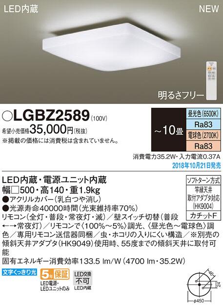 【格安saleスタート】 パナソニック照明器具(Panasonic) Everleds LEDシーリングライト【~10畳 LGBZ2589 Everleds】 調色・調光タイプ LGBZ2589, 古座川町:0b42f29c --- supercanaltv.zonalivresh.dominiotemporario.com