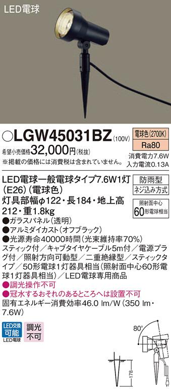 パナソニック照明器具(Panasonic) Everleds 地中挿し LEDエクステリアスポットライト LGW45031BZ (電球色)