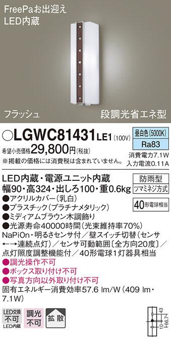 パナソニック照明器具(Panasonic) Everleds FreePaお出迎え・段調光省エネ型 LEDポーチライト LGWC81431LE1 (昼白色)