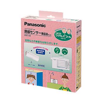 パナソニック電工(Panasonic) 小電力型ワイヤレスコール熱線センサー発信器セット(卓上受信器、熱線センサー発信器のセット) ECE158【smtb-td】