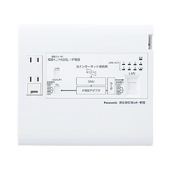 パナソニック配線器具(Panasonic) まとめてねット ギガ WTJ5045K