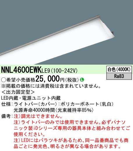パナソニック照明器具(Panasonic) Everleds LED iDシリーズ ライトバー(6900lm・一般タイプ・調光不可) NNL4600EWKLE9 (白色4000k)