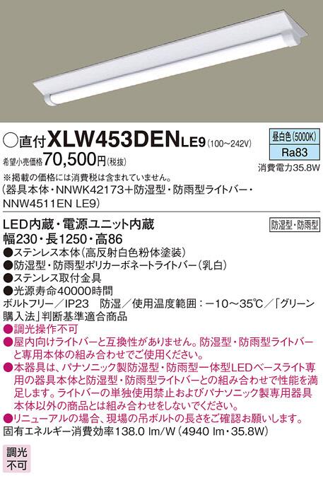 パナソニック照明器具(Panasonic) 天井直付型 40形一体型LEDベースライト Hf32形×2灯定格出力型器具相当・ステンレス製・逆富士型・Dスタイル 防湿型・防雨型 XLW453DENLE9