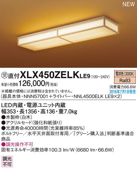 パナソニック照明器具(Panasonic) 天井直付型 40形一体型LEDベースライト Hf32形×2灯定格出力型器具相当・拡散タイプ XLX450ZELKLE9