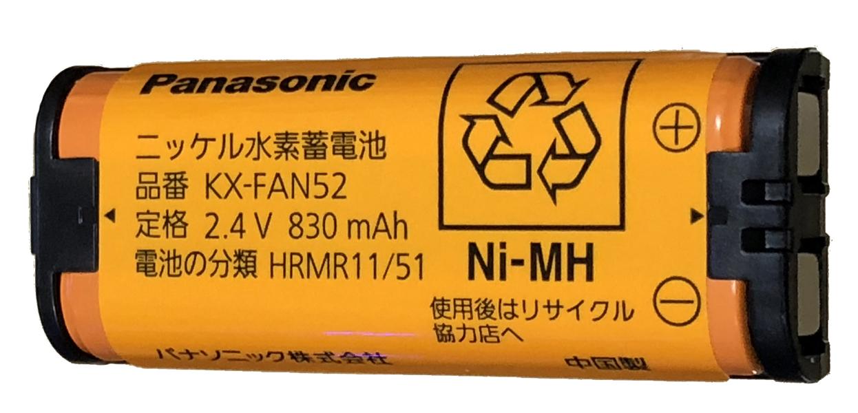 送料無料 2021年05月製造 パナソニック 当店一番人気 コードレス子機用純正電池パック Panasonic KX-FAN52 OUTLET SALE