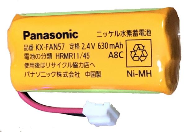 送料無料 国内正規総代理店アイテム 2021年5月製造 パナソニック おすすめ特集 KX-FAN57 コードレス子機用純正電池パック Panasonic
