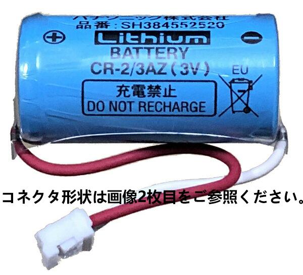 人気ブランド多数対象 送料無料 2021年3月製造 パナソニック 住宅火災警報器交換用電池 品質保証 SH384552520 Panasonic