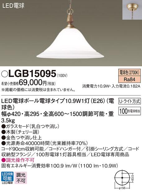 限定価格セール! パナソニック照明器具(Panasonic) (電球色) Everleds LED LED 直付型ペンダントライト LGB15095 LGB15095 (電球色), 上津江村:b7c8344b --- canoncity.azurewebsites.net