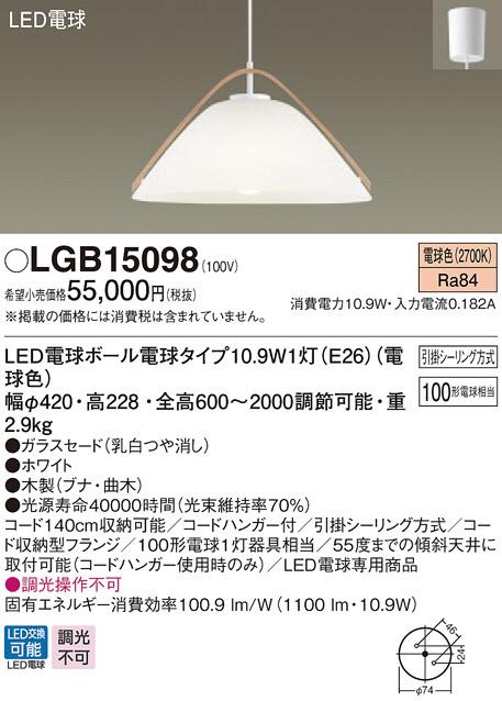最新エルメス パナソニック照明器具(Panasonic) Everleds LED LED 引掛シーリング方式 (電球色) LGB15098 ペンダントライト LGB15098 (電球色), 神戸ロングテール:a8462bea --- canoncity.azurewebsites.net