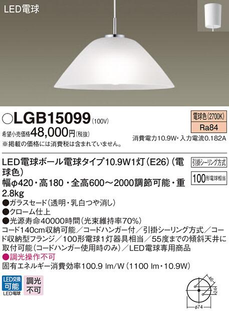 パナソニック照明器具(Panasonic) Everleds LED 引掛シーリング方式 ペンダントライト LGB15099 (電球色), KQueenStore:296ec752 --- yasuragi-osaka.jp