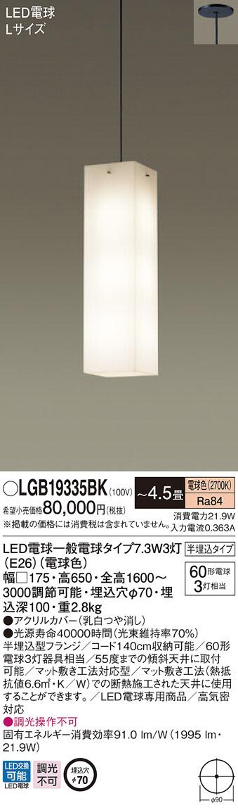 パナソニック照明器具 (Panasonic) Everleds MODIFY 半埋込型LEDペンダント (要電気工事) LGB19335BK (電球色)