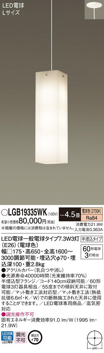 パナソニック照明器具 (Panasonic) Everleds MODIFY 半埋込型LEDペンダント (要電気工事) LGB19335WK (電球色)