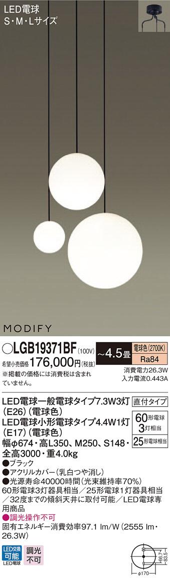 パナソニック照明器具 (Panasonic) Everleds MODIFY LED吹き抜け用シャンデリア (要電気工事) LGB19371BF (電球色)