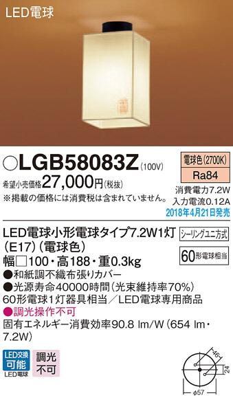 【オープニング 大放出セール】 パナソニック照明器具(Panasonic) Everleds LED LED Everleds LGB58083Z 和風小型シーリングライト LGB58083Z, クーパー:1ddffae8 --- canoncity.azurewebsites.net
