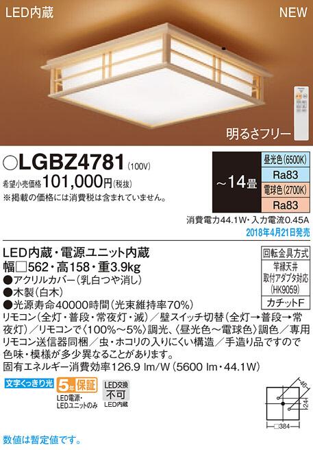 パナソニック照明器具(Panasonic) Everleds LED 和風シーリングライト【~14畳】 調光・調色タイプ LGBZ4781