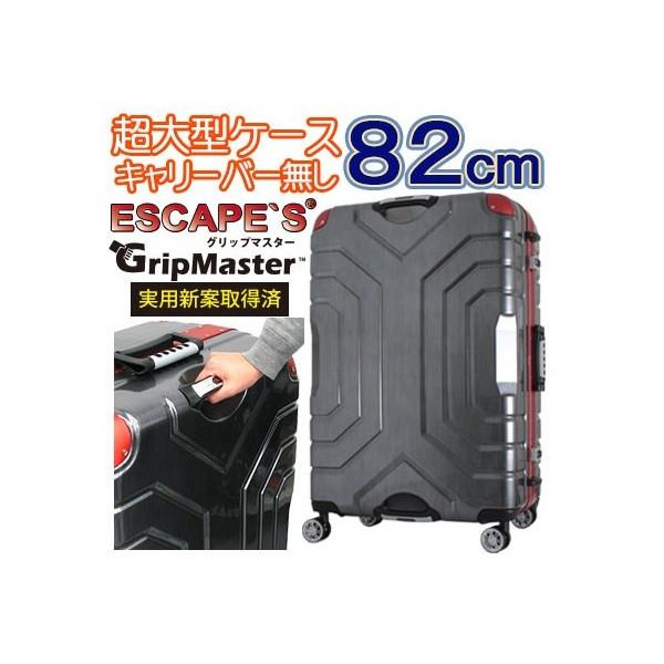 シフレ・ESCAPE'S B5225T-82(82cm・148L・Grip Master グリップマスター搭載)