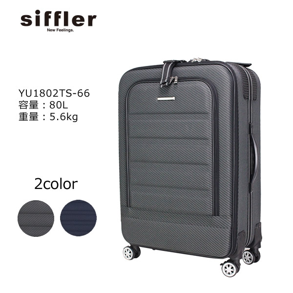 シフレ フラットインナー yu1802ts 66cm/容量:80L/重量:5.6kg
