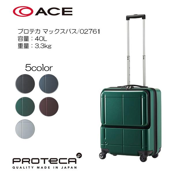3年メーカー保証 機内持込最大容量 ace.プロテカ マックスパス H2s 02761 46cm/容量:40L/重量:3.3kg
