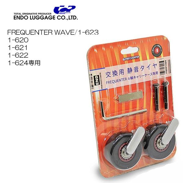 FREQUENTER WAVE 4輪スーツケース専用 エンドー鞄 ENDO LUGGAGE エンドーラゲージ 1-624専用 1-623 1-621 WAVE専用交換タイヤキット 購入 1-620 代引き不可 1-622