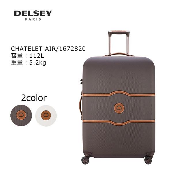 DELSEY デルセー CHATELET AIR 1672820 77×53.5×32.5cm/容量:112L/重量:5.2kg