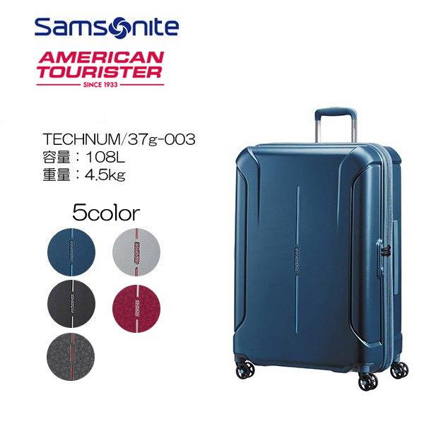3年メーカー保証 TECHNUM アメリカンツーリスター Samsonite サムソナイト TECHNUM サムソナイト 37g-003 3年メーカー保証 77cm/容量:108L/重量:4.5kg, トヨママチ:cc7e8610 --- sunward.msk.ru