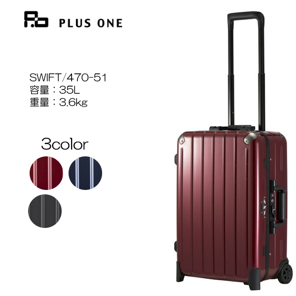 PLUSONE プラスワン SWIFT 470-51 51cm/容量:35L/重量:3.6kg
