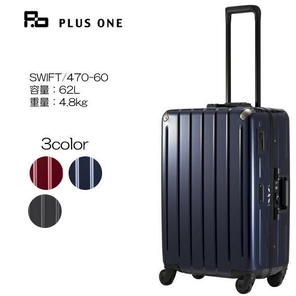 PLUSONE プラスワン SWIFT 470-60 60cm/容量:62L/重量:4.8kg