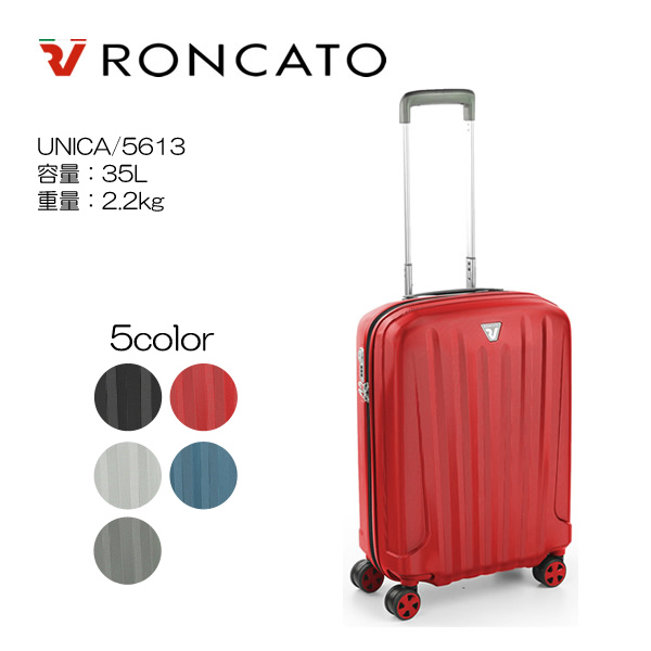 Roncato(ロンカート) UNICA 5613 超軽量キャリーケース 【1-2日程度用・10年間保証】 5色展開