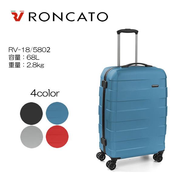 Roncato (ロンカート) RV-18 超軽量キャリーケース 5802 【5-7日間程度用・5年間保証】