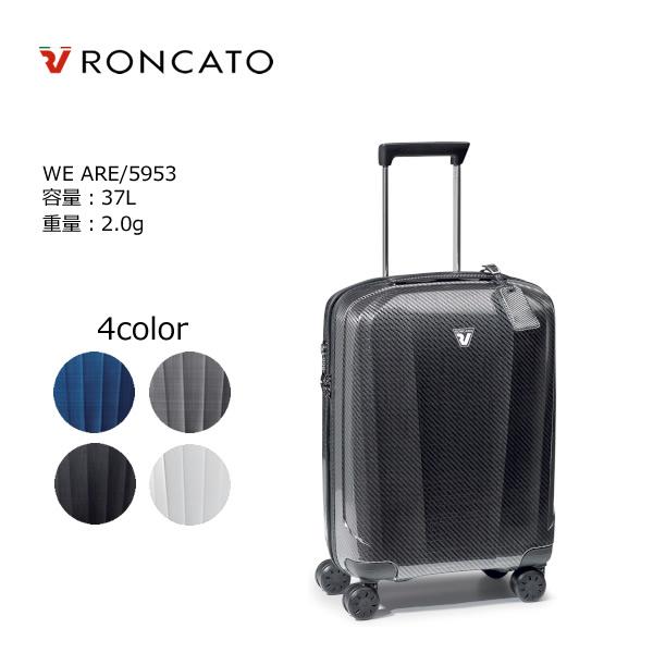 Roncato(ロンカート) WE ARE/5953 55cm/容量:37L/重量:2.0kg