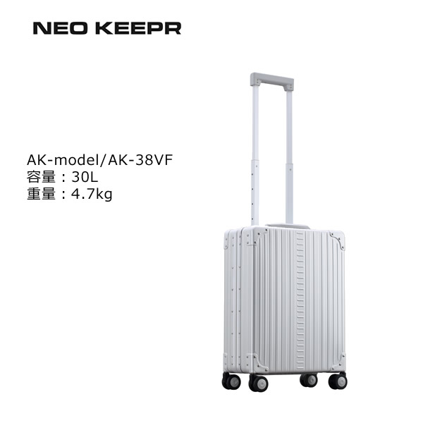NEOKEEPR ネオキーパー ビジネス アルミスーツケースak-38vf 38cm/容量:30L/重量:4.7kg
