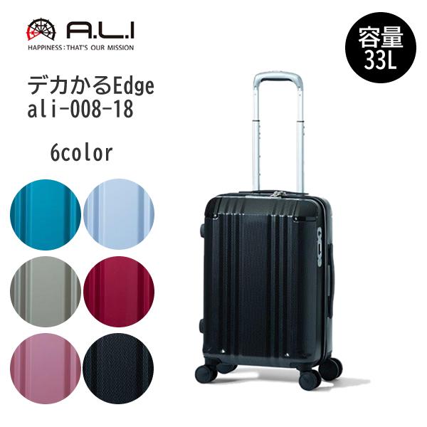機内持込サイズ A.L.I アジアラゲージ デカかるEdge ali-008-18 46.5cm/容量:33L/重量:2.9kg