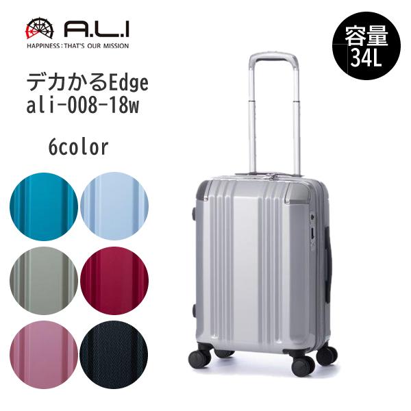 A.L.I アジアラゲージ デカかるEdge ali-008-18W 46.5cm/容量:34L(40L)/重量:3.1kg