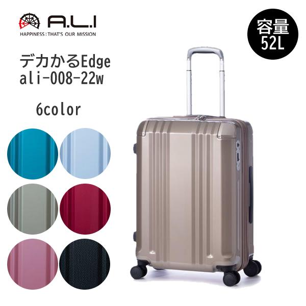 A.L.I アジアラゲージ デカかるEdge ali-008-22w 54.5cm/容量:52L(60L)/重量:3.8kg