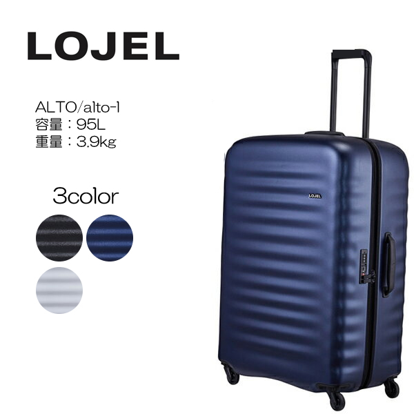 10年メーカー保証 無料手荷物受諾 大型スーツケース LOJEL ロジェール ALTO ファスナータイプ alto-l 74cm/容量:95L/重量:3.9kg