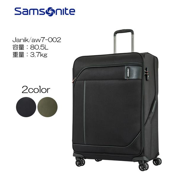 3年メーカー保証 送料無料 10年メーカー保証 Samsonite サムソナイト 66cm aw7-002 重量:3.7kg 新作からSALEアイテム等お得な商品満載 Janik 特価 容量:80.5L