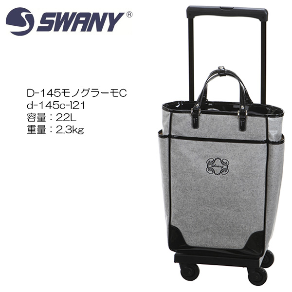 SWANY スワニー D-145モノグラーモC d-145c-l21 55cm/容量:22L/重量:2.3kg